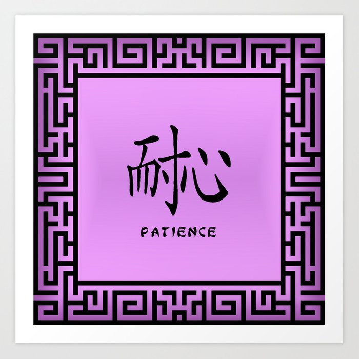 Symbol Patience In Mauve Chinese Calligraphy Art Print By