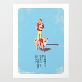 Shibakenjinkai If you love your dogs, send them out into the world. Art Print