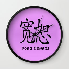 "Symbol ""Forgiveness"" in Mauve Chinese Calligraphy Wall Clock"