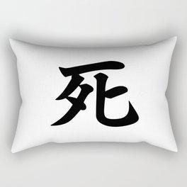 死 (Shi, Japanese Kanji for Death) Rectangular Pillow