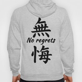 No regrets in Chinese calligraphy Hoody