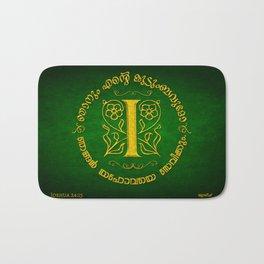 Joshua 24:15 - (Gold on Green) Monogram I Bath Mat