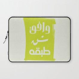 ِِArbic Proverbs Laptop Sleeve
