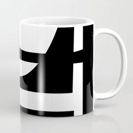 Hidden Letters. Baskerville L Coffee Mug