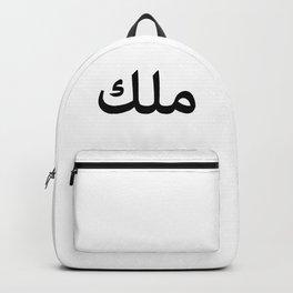 King in Arabic Letters product Halal Arab Malek Malik Melik design Backpack
