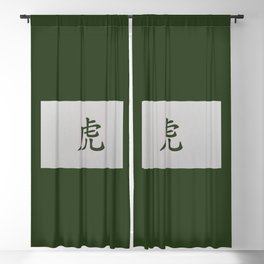 Chinese zodiac sign Tiger green Blackout Curtain