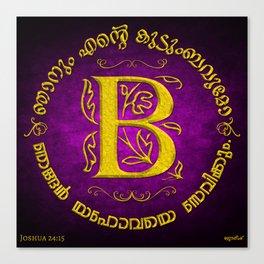 Joshua 24:15 - (Gold on Magenta) Monogram B Canvas Print