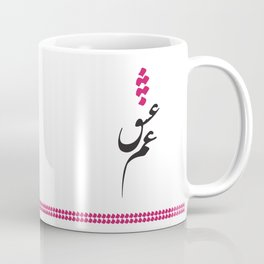 Persian Font - Love Sick Coffee Mug