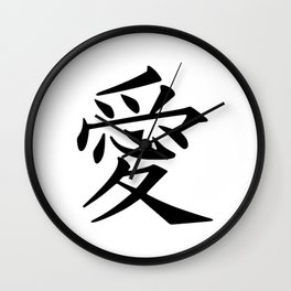 love in Japanese 'Ai'  Wall Clock