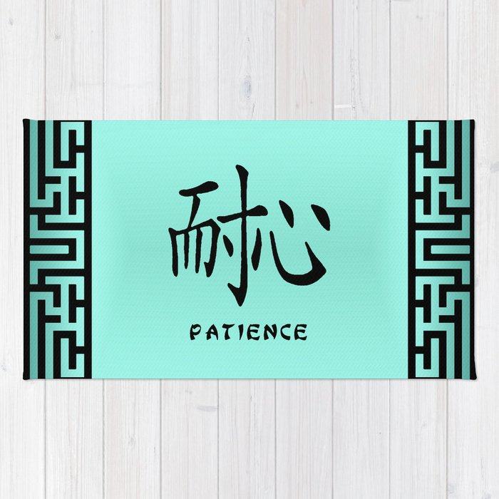 Symbol Patience In Green Chinese Calligraphy Rug By Patriciannek