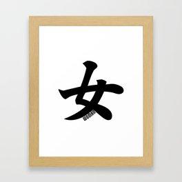 女 ( Woman in Japanese ) Framed Art Print