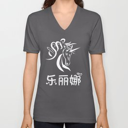 Chinese Name for Lyla Unisex V-Neck