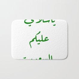 Saudi Bath Mat