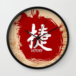 Japanese kanji - Victory Wall Clock