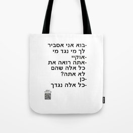 "Dialog with the dog N09 - ""All Against You"" Tote Bag"