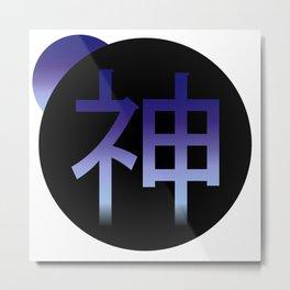 神 - God Metal Print