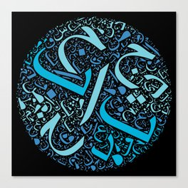 Arabic Alphabet Canvas Print