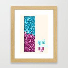 Khmer Ornnament Framed Art Print