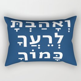 Hebrew Torah Quote Love Your Neighbor Like Yourself Rectangular Pillow