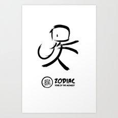 Chinese Zodiac - Year of the Monkey Art Print