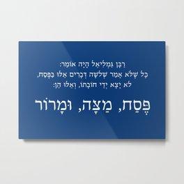 Passover Haggadah Quote in Hebrew: Pesach, Matzah, Maror Metal Print