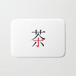 chinese ideogram: the tea 2 Bath Mat