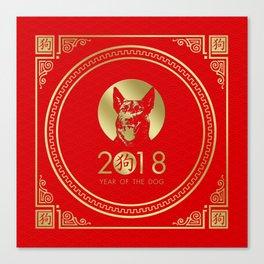 Happy New Year of the dog 2018   Dutch Shepherd dog Dutchie Canvas Print