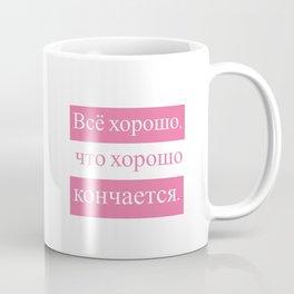 """""""все хорошо, что хорошо кончается"""" (""""All's well that ends well"""" saying in Russian) Coffee Mug"""