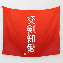 "交剣知愛 (Ko Ken Chi Ai) ""Learning love/friendship through the crossing of swords."" Wall Tapestry"