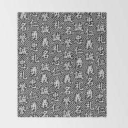 Bushido Seven Virtues Throw Blanket