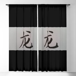 Chinese zodiac sign Dragon black Blackout Curtain