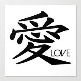 Symbol of Love Canvas Print