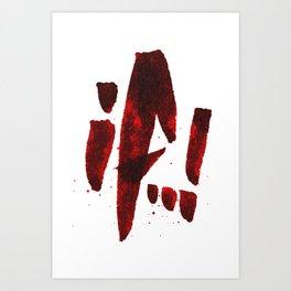 If..! Art Print