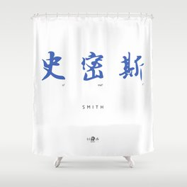 Chinese calligraphy - SMITH Shower Curtain