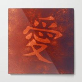 symbol means gaara Metal Print