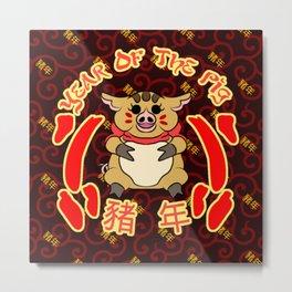 Year of the pig Metal Print