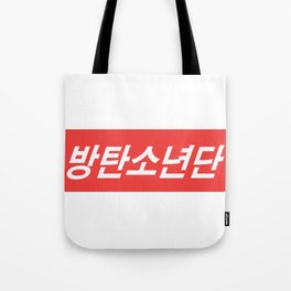 BTS Hangul Bangtan Boys red Tote Bag