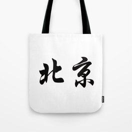 Chinese characters of Beijing Tote Bag