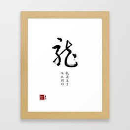 The Dragon Reigns Supreme Framed Art Print
