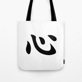 心 - Heart in Japanese Tote Bag