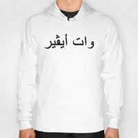 arabic Hoodies featuring Whatever | Arabic by Ziad Aljewair