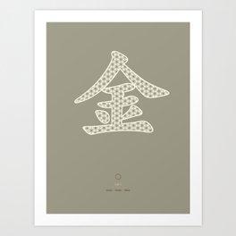 Chinese Character Metal / Jin Art Print