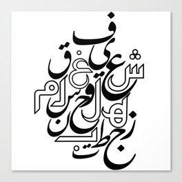 Arabic letters Canvas Print
