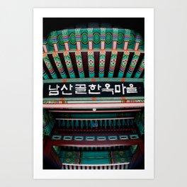Korean Temple Art Print