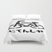 bike Duvet Covers featuring BIKE by YTRKMR