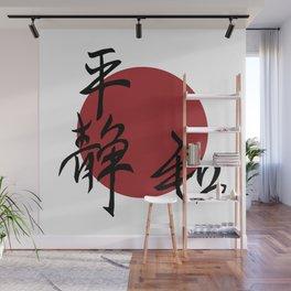 Japanese wisdom Wall Mural