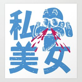 master roshi Art Print