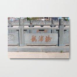 Chinese Bridge Metal Print