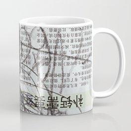 Sunset, Girl, Woman, Drawing Coffee Mug