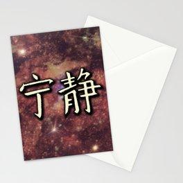 Golden Serenity Stationery Cards